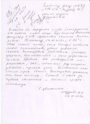 благодарность фельдшеру СМП Архиповой Е.В.